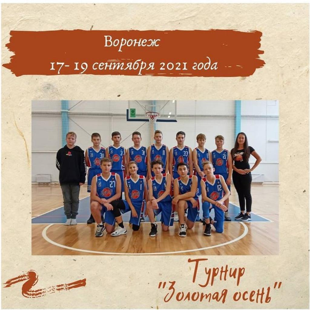 Турнир по баскетболу «Золотая осень»