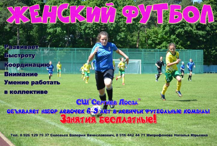 Спортивная школа «Сергиев Посад» объявляет набор девочек 6-9 лет в девичьи футбольные команды!